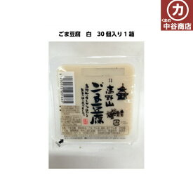 オーカワ 高野山 白 ごま豆腐 30個