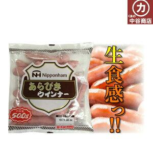 【冷蔵】日本ハム あらびきウインナー 500g ウインナー 業務用