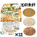 【送料無料】城北 スーパー大麦 バーリーマックス/もち麦/玄米 レトルト ご飯 150g 12個