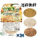 【送料無料】城北 スーパー大麦 バーリーマックス/もち麦/玄米 レトルト ご飯 150g 24個