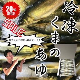 冷凍あゆ(くまのあゆ)10〜12尾入おつまみ、酒の魚、塩焼きに最適!1尾ずつ解凍出来て超便利!!