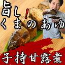 子持 鮎 甘露煮 (くまのあゆ)大サイズ5尾入卵がぎっしり詰まってます。【おつまみ 酒の肴 シーフード 魚 川魚 …