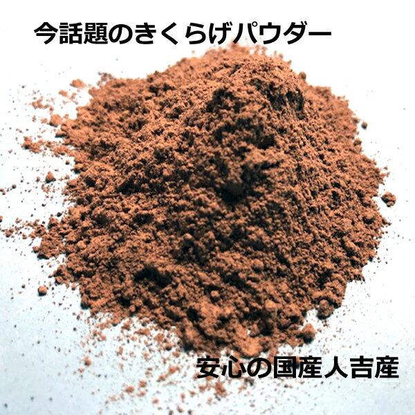 【送料無料】きくらげパウダー粉末50g国産人吉のキクラゲを100%使用