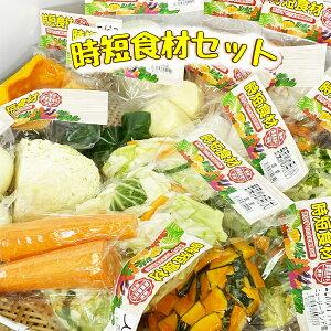 時短食材 野菜セット 9品 送料無料 カット野菜送料込 通販 野菜セット 詰め合わせ 九州 お買い得 お試し コロナ対策