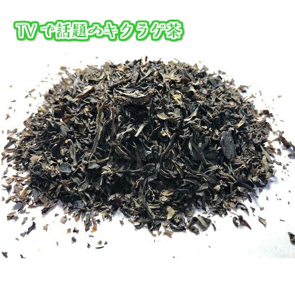 【送料無料】国産きくらげ茶50g人吉のキクラゲを100%使用 骨粗しょう症 ビタミンD