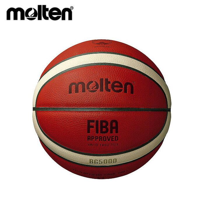 molten/モルテン バスケットボール ボール [b7g5000 BG5000] バスケットボール_FIBA_7号球 【ネコポス不可】