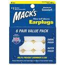 シリコン耳栓 Macks Pillow Soft マックスピローソフト【激安セール】 6ペア12個セット【メール便のみ送料無料 】仕…
