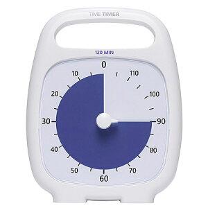 タイムタイマー プラス TIME TIMER PLUS 120送料無料 時間の経過が一目で分かる アラーム付き 音アリ・音ナシ選べる 秒針音が気にならない静音設計!幼稚園 保育園 学童保育にも※配送先、沖縄・
