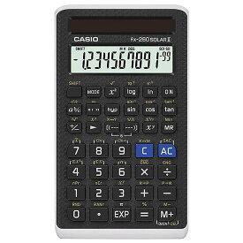 CASIO FX-260 FX260 SOLARII-S-IH【メール便のみ送料無料】fx-260 Solar 2 10+2桁 関数電卓並行輸入品※代引き・ニッセン後払いできません