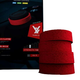 エイムリング 130 レッド PS4 xbox one FPSPS4 switch ProコントローラーSCUF PCパッドに使用可【メール便のみ送料無料】赤モーションコントロール TEAM XIA限定バージョンエイムアシスト