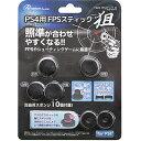 FPSスティック 狙 PS4【メール便のみ送料無料】Playstation 4 PS4FPSスティック凹凸×...