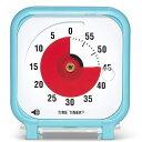 タイムタイマー Sサイズ スカイブルー 3インチ TIME TIMER 3【送料無料】アラーム付き 夏休みの宿題 知育 療育に!PDD…