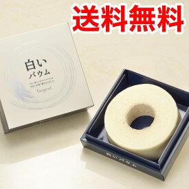 白いバウム つむぎ TUMUGI 送料無料 白い恋人 ホワイトデー お返し ギフト バウムクーヘン バウム お土産 プレゼント ケーキ 北海道土産