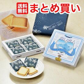 白い恋人12枚入り 5個セット 送料無料ISHIYA(石屋製菓)福袋