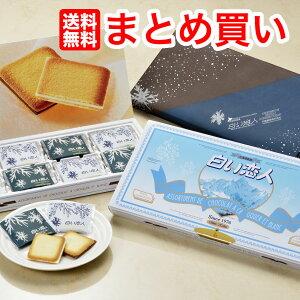 白い恋人 白黒ミックス 24枚入り (ホワイト12枚ブラック12枚)×3個ISHIYA(石屋製菓)