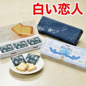 白い恋人 ホワイト9枚入り 北海道土産ISHIYA(石屋製菓)