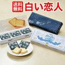 白い恋人 ホワイト 9枚入り 北海道土産ISHIYA(石屋製菓)1000円ポッキリ