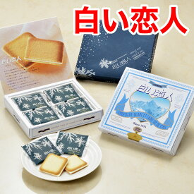 白い恋人 12枚入り ホワイト北海道土ISHIYA(石屋製菓)