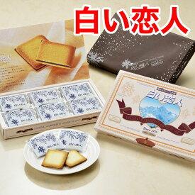 白い恋人18枚入り ブラック 【北海道土産】ISHIYA(石屋製菓)
