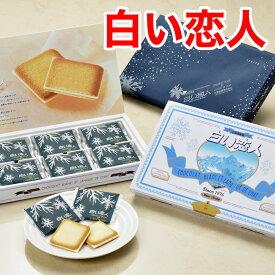 白い恋人 ホワイト18枚入り!【北海道土産】ISHIYA(石屋製菓)