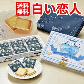白い恋人 18枚入り ホワイト 送料無料 北海道土産ISHIYA 石屋製菓