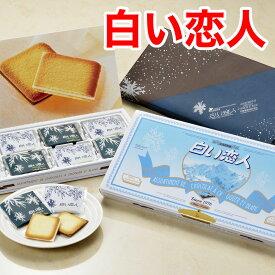 白い恋人 白黒ミックス 24枚入り (ホワイト12枚ブラック12枚)ISHIYA(石屋製菓)