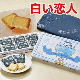白い恋人24枚入り【北海道土産】ISHIYA(石屋製菓)