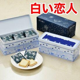 白い恋人27枚入り 缶入りISHIYA(石屋製菓)