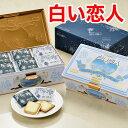 白い恋人54枚入り ISHIYA(石屋製菓)