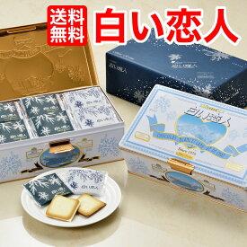 【送料無料】白い恋人54枚入り ISHIYA(石屋製菓)