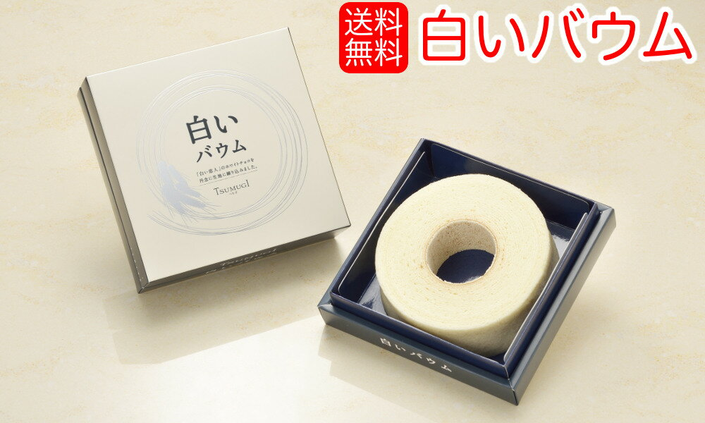 【送料無料】「白い恋人」で有名な石屋製菓が作る、白いバウム「つむぎ」です★【北海道土産】