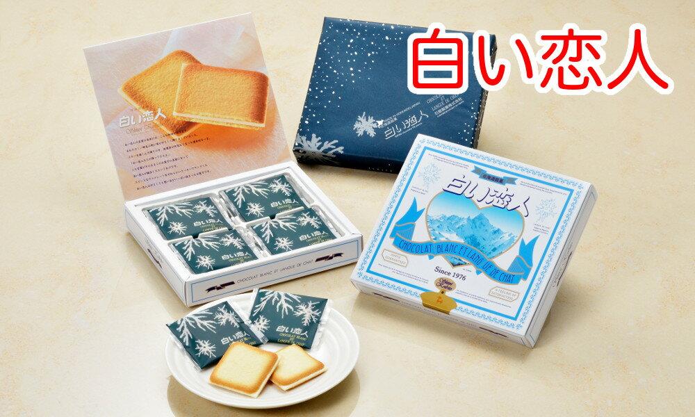 白い恋人 ホワイト12枚入り 北海道土産ISHIYA(石屋製菓)
