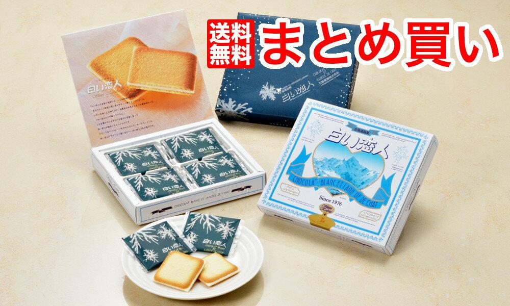 ■送料無料■ ホワイト12枚入り×16個白い恋人袋16枚付きISHIYA(石屋製菓)