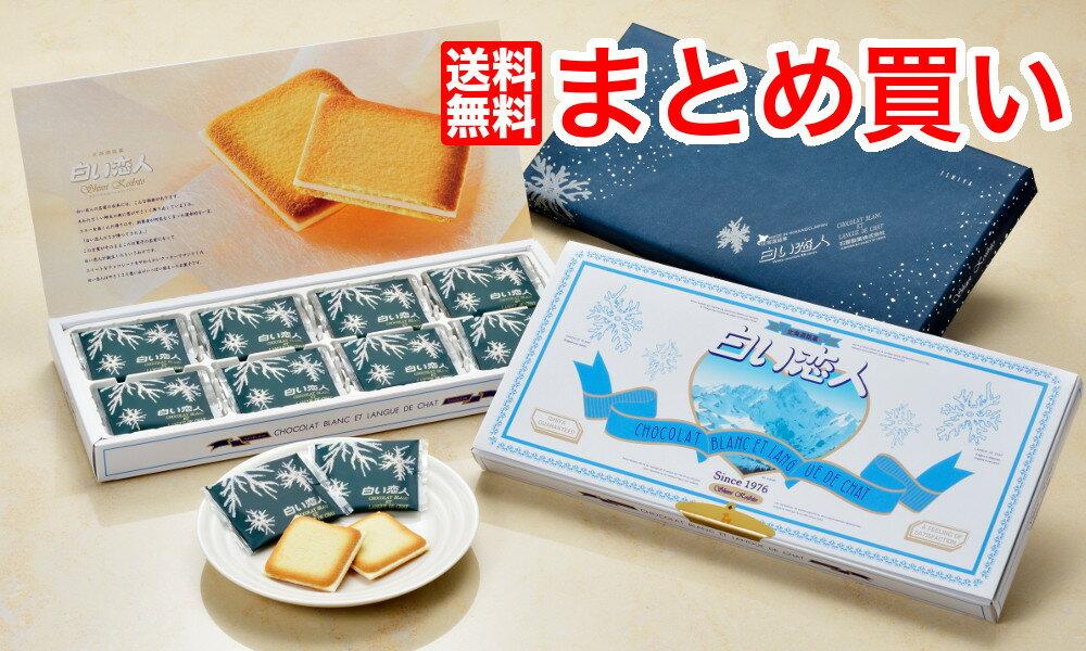 ■送料無料■ホワイト24枚入り×8個白い恋人紙袋8枚付き 【北海道土産】