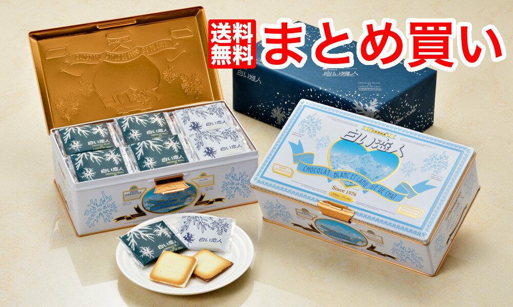 ■送料無料■ 白い恋人54枚入り×3個白い恋人紙袋3枚サービス 【北海道土産】ISHIYA(石屋製菓)