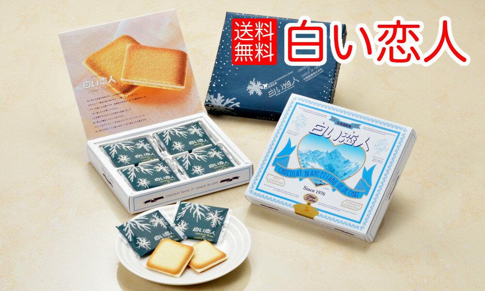 ★送料無料★白い恋人 ホワイト12枚入り 北海道土産ISHIYA(石屋製菓)