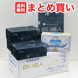 白い恋人 54枚入り ×6個 1箱 ISHIYA 送料無料 紙袋付き お土産 手土産 お祝い チョコレート お得