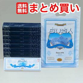 白い恋人 ホワイト9枚入り×10個 石屋製菓ビニール袋付きISHIYA(石屋製菓)福袋