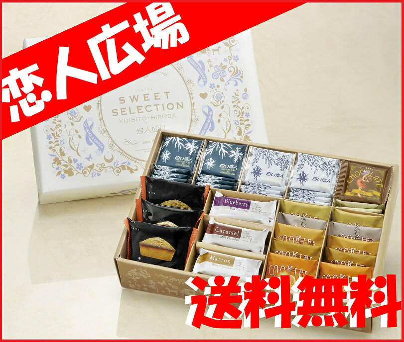 【送料無料】ISHIYA(石屋製菓)恋人広場64個入り( 白い恋人のお仲間勢ぞろい)