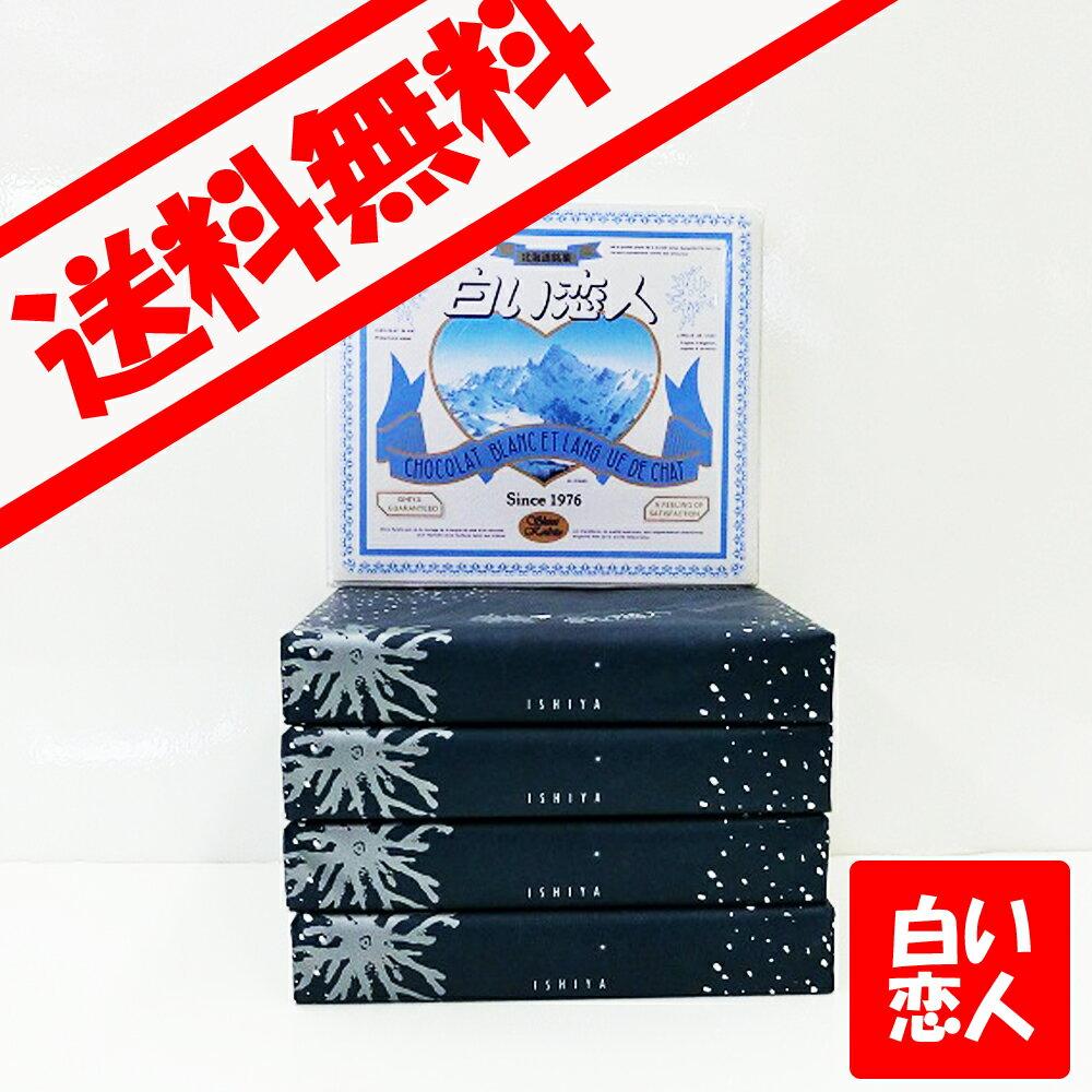 白い恋人12枚入り 4個セット 送料無料ISHIYA(石屋製菓)
