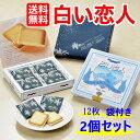 白い恋人 12枚入り 2個セット 送料無料 白い恋人袋付き チョコレート ギフト プレゼント バレンタイン ISHIYA(石屋製…