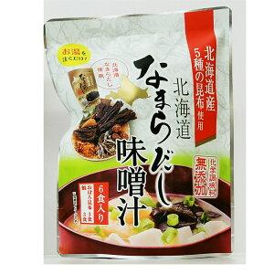 なまらだしみそ汁 北海道 5種の昆布使用 7g×6食入り 無添加 利尻昆布 羅臼昆布 日高昆布 真昆布 がごめ昆布 出汁 味噌汁 乾燥 非常食