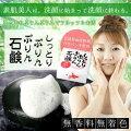 しっとりぷりんぷりん石鹸100g熊笹茶エキスと熊笹竹炭と鮭コラーゲンが1個の石鹸でOK【送料無料】