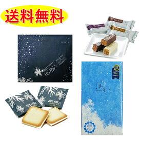 白い恋人12枚入り と 美冬6個入りの 2個セット 送料無料 ホワイトデー お返し ISHIYA(石屋製菓)福袋