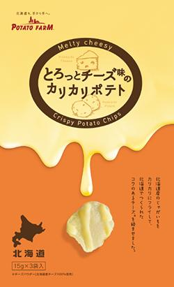 【送料無料】カルビーポテトファーム とろっとチーズ味のカリカリポテト15g×3袋入り×5個