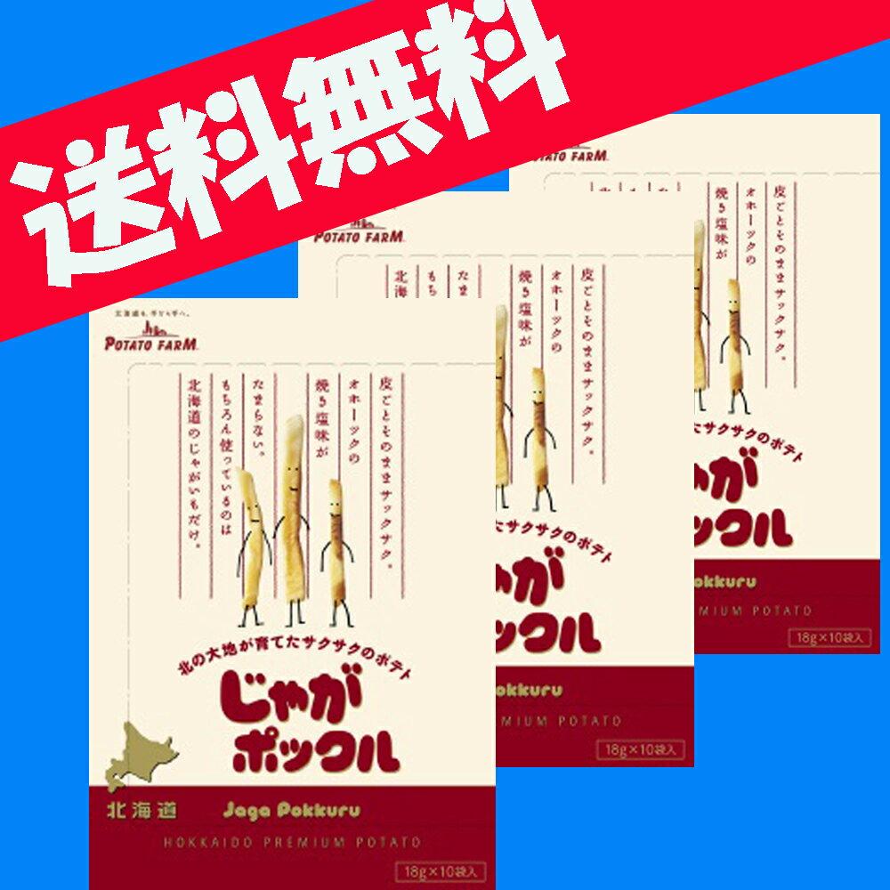 【送料無料】カルビー じゃがポックル18g×10袋×3個【幻の北海道のおみやげ】