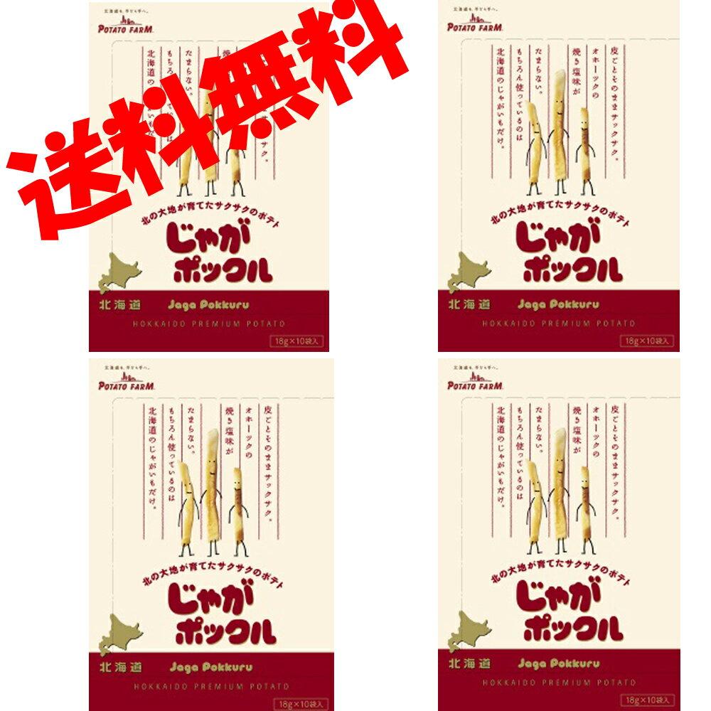 【送料無料】カルビー じゃがポックル18g×10袋×4個【幻の北海道のおみやげ】