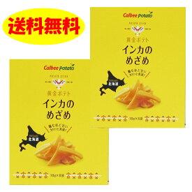 カルビー 黄金ポテト インカのめざめ 144g(18g×8袋)×2箱 送料無料 福袋