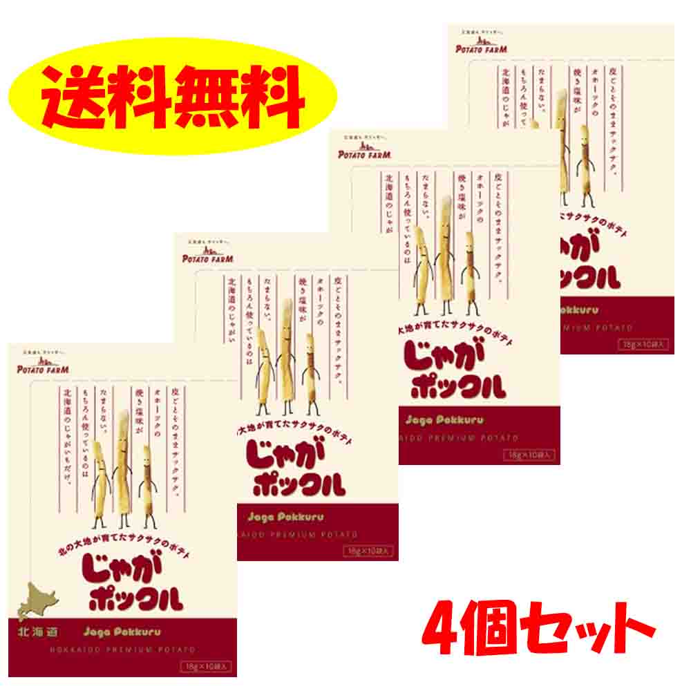 送料無料 カルビー じゃがポックル 18g×10袋×4個【幻の北海道のおみやげ】 福袋