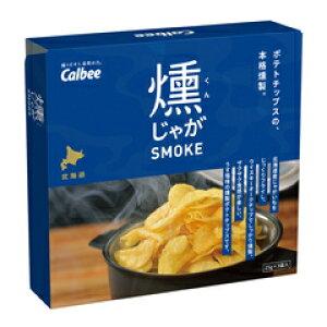 燻じゃが カルビー 1箱 25g×3袋入り じゃがポックル 北海道 お土産 ギフト